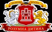Частный детский садик Казкова країна Розумна дитина