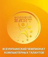 Стартовал Всеукраинский Чемпионат
