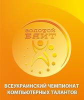 Всеукраинский чемпионат компьютерных талантов