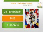 Получение высшего образования в Польше и на Кипре