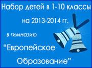 Набор детей в частную гимназию «Европейское Образование» на Нивках и О