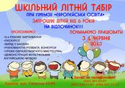 Летний школьный лагерь на базе гимназии «Европейское образование