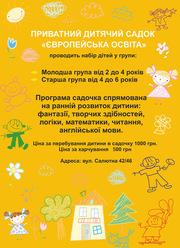 Набор детей в частный детский сад «Европейское Образование» на Оболони
