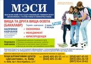 Высшее образование в Московском университете без выезда из Украины