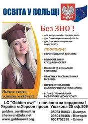 Обучение в Украине и в Польше с компанией