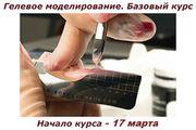 Обучение наращиванию ногтей и маникюру
