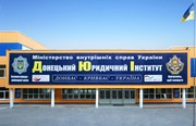 Донецький юридичний інститут МВС України (м. Кривий Ріг,  м. Маріуполь)